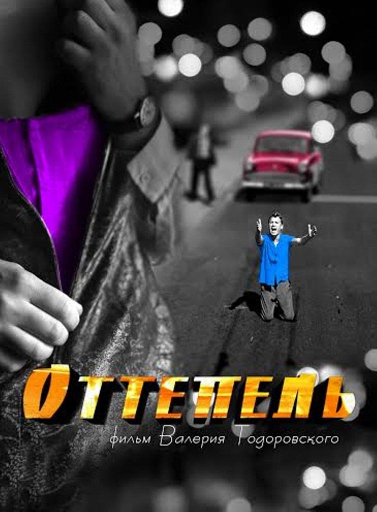 Драма «Oттeпeль» (2013) 1-12 серия из 12 HD