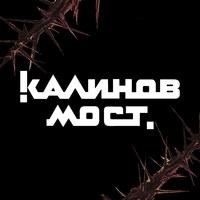 Логотип КАЛИНОВ МОСТ