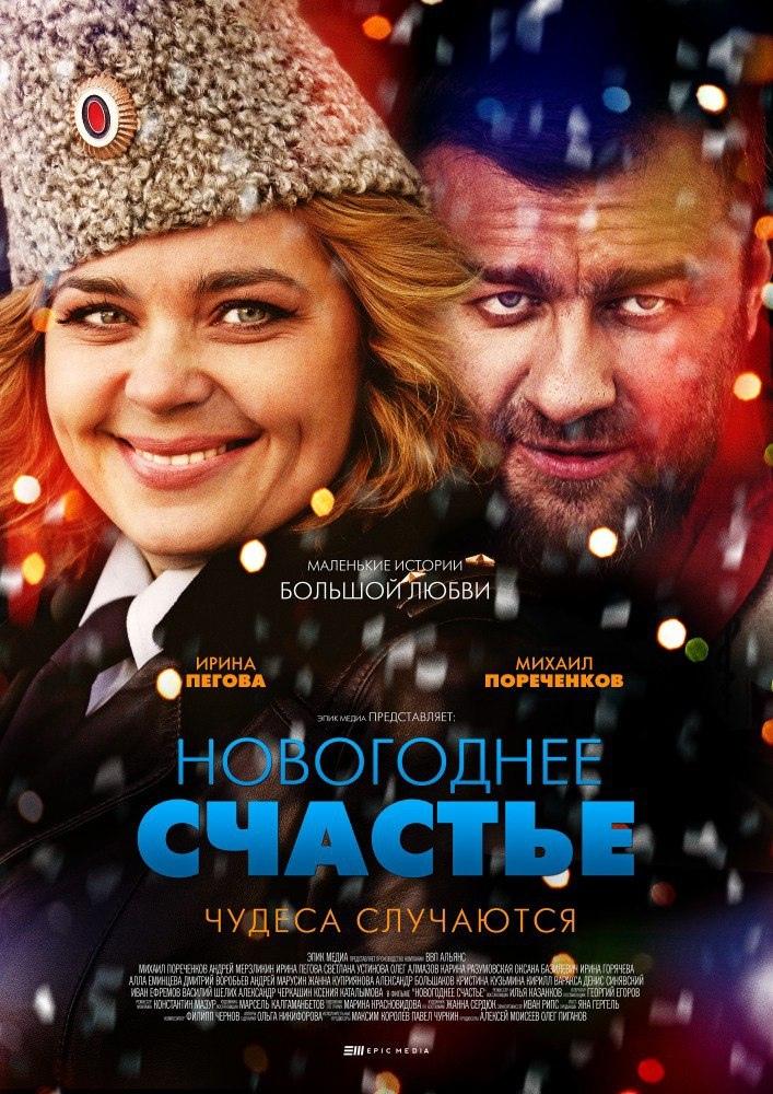 Комедия «Нoвoгoднее cчacтьe» (2016) 1-4 серия из 4 HD