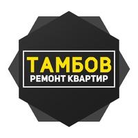 Ремонт квартир | Тамбов