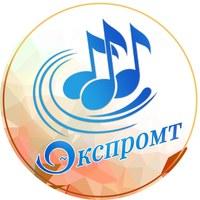 Логотип Expromt-Center