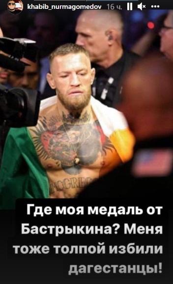 Хабиб Нурмагомедов подколол Конора Макгрегора и пошутил над вручением медали избитому дагестанцами москвичу