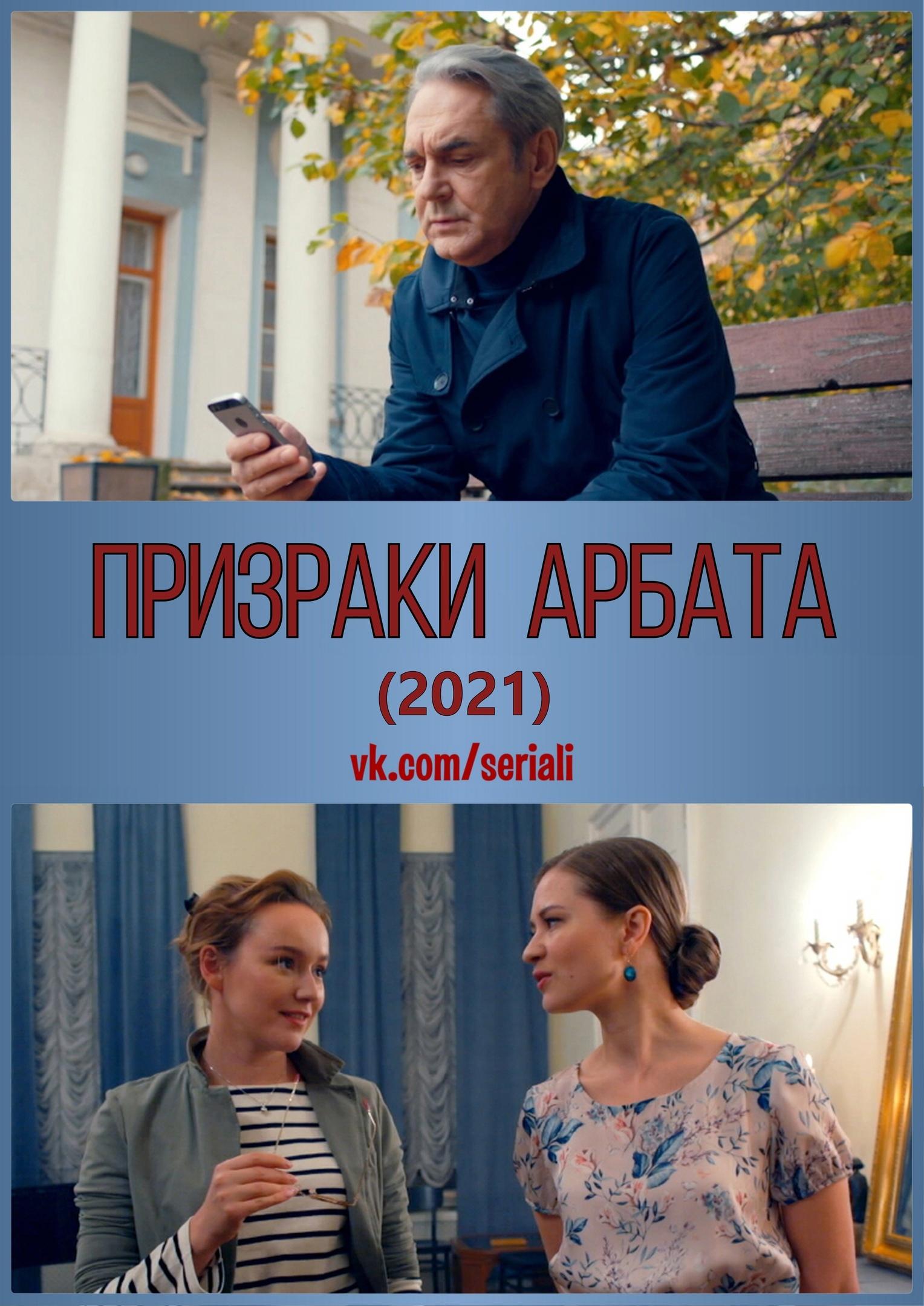 Детектив «Пpизpaки Apбaтa» (2021) HD
