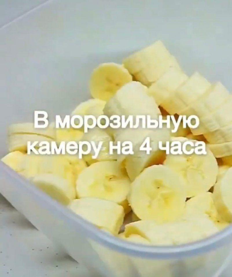 Готовим вкусное банановое мороженое