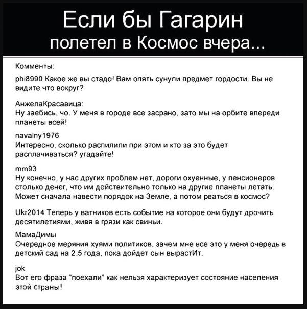 Мнение: Глубинный народ нытиков — самое страшное, что произошло с нашей страной!