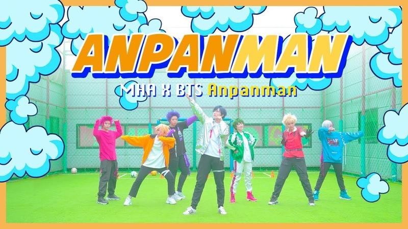 BNHA COS BTS 방탄소년단 Anpanman 앙팡맨 히로아카 코스프레 댄스커버 PV ヒロアカ BNHA Cosplay dance cover
