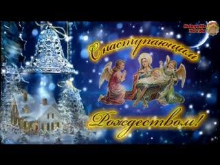 С наступающим Рождеством! Очень красивое поздравление. Музыкальная открытка