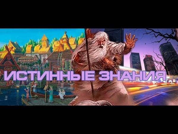 ИСТИННЫЕ ЗНАНИЯ фильм 2020 Русь сквозь тысячелетия Путин Задорнов Пякин Мегре Трехлебов Левашев