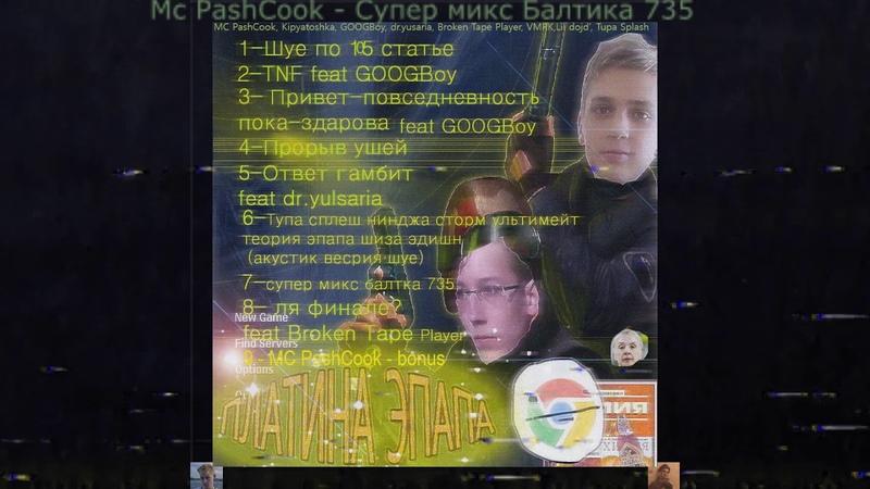 MC PashCook, Kipyatoshka, GOOGBoy - Альбом Платина Эпапа
