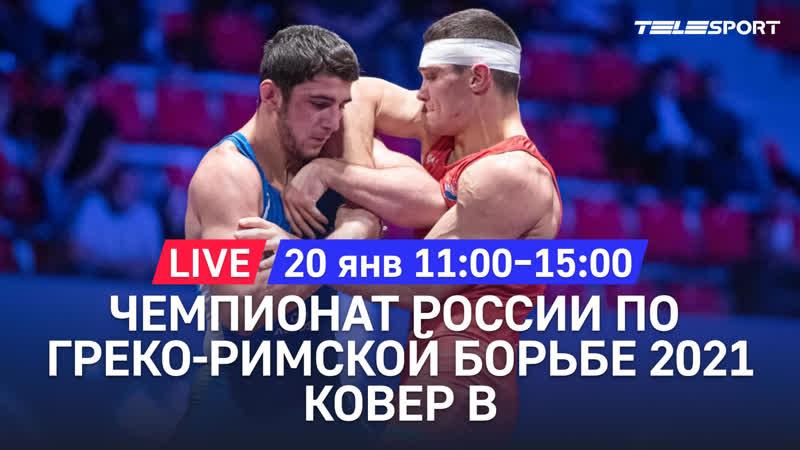 ЧР по греко римской борьбе 2021 Квалификация и отбор 67 82 87 кг Ковер B