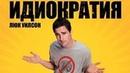 Идиократия / Idiocracy 2006 фильм фантастика, комедия, приключения