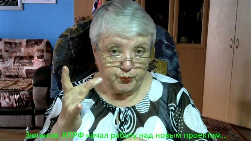 Зюганов КПРФ начал начал работу над проектом