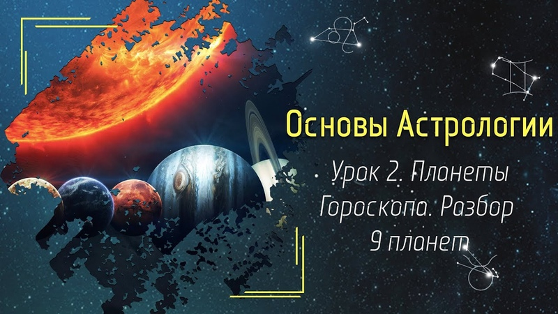 Основы Астрологии Урок 2 Планеты Гороскопа