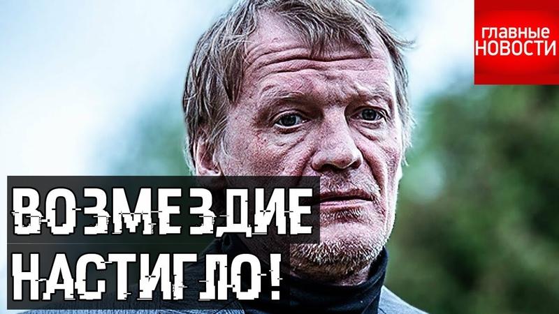 Возмездие настигло Алексея Серебрякова он сполна заплатил за свои