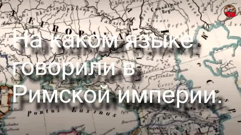 На каком языке говорили в Римской империи. i_mar_a.TartAria.info
