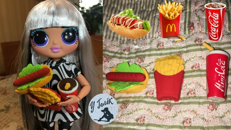ФАСТФУД для КУКОЛ ЛОЛ ОМГ Fast Food for LOL OMG Dolls канал Угалек Канцелярия в виде ЕДЫ