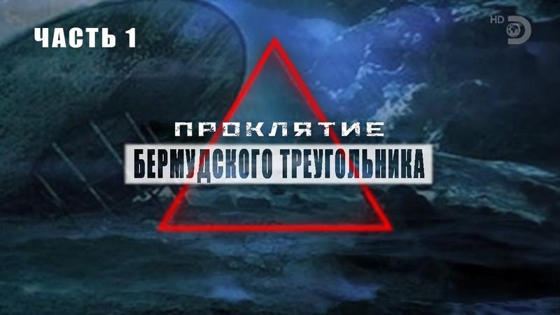 Что скрывает дно Бермудского Треугольника фильм дискавери 2021 часть 1