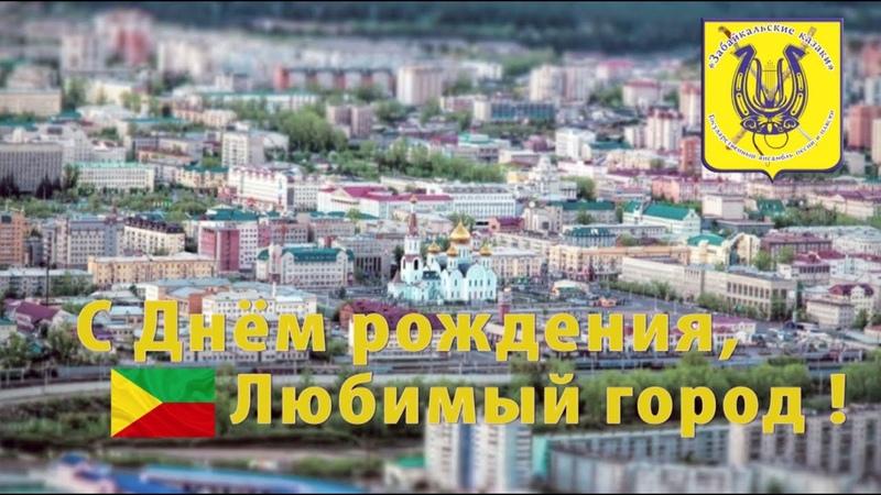 ГУК Забайкальские казаки Широка страна