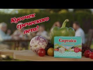 Сиртаки - Крео-3 - 6 сек