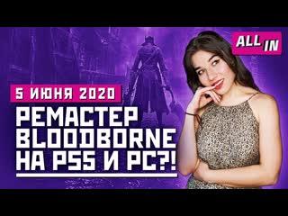 Ремастер Bloodborne на PS5 и PC, возвращение EA в Steam, P.T. в VR. Игровые новости ALL IN за