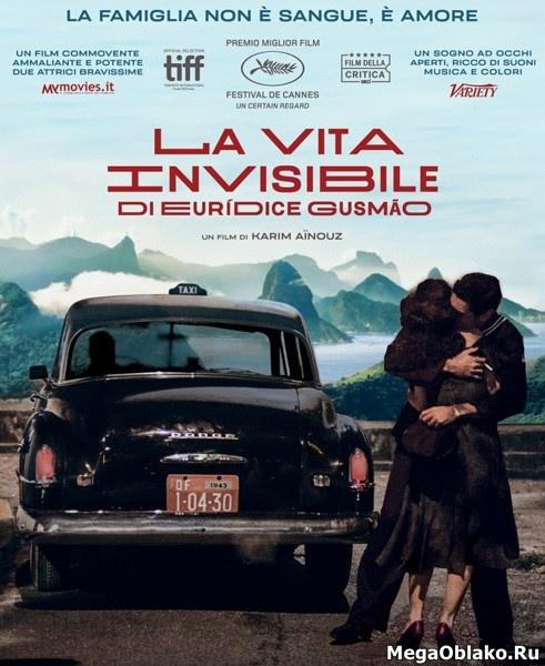 Невидимая жизнь Эвридики / A Vida Invisível (2019/WEB-DL/WEB-DLRip)