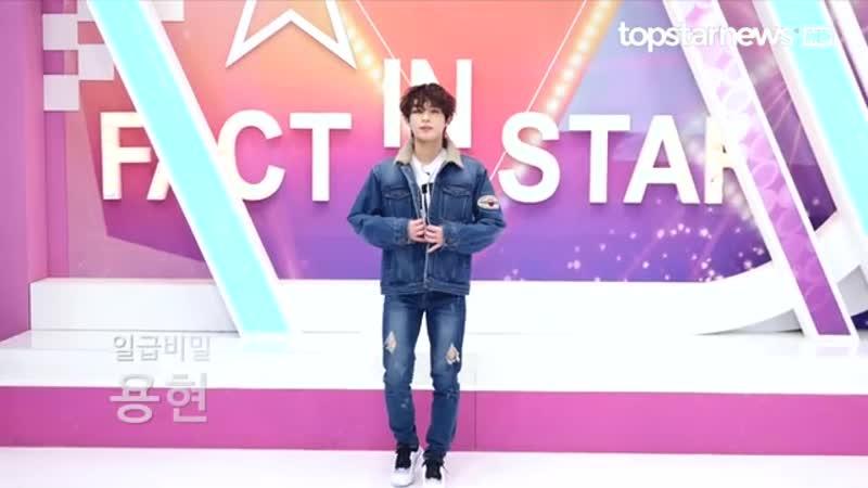 TOPSTARNEWS 200107 TST TOPSECRET на Fact iN Star Ёнхён и Чонхун личное Photo time