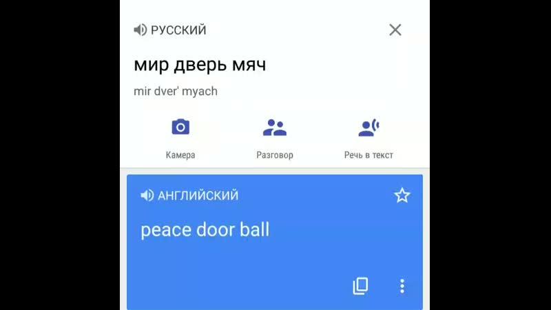 Peace door ball