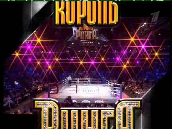 Korol ringa 1 sezon 6 serija iz 8 2007 XviD SATRip NiCK