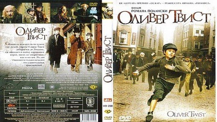 Оливер Твист Oliver Twist 2005 Франция Великобритания Чехия драма криминал Роман Полански Бен Кингсли