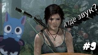 Tomb Raider Лара крофт 2013, прохождение, баги и проколы! +18 где бля звук?