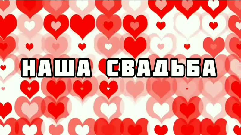 Свадьба для молодых сердцем и душой Человек шоу Андрей Кацабин