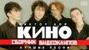КИНО - Виктор ЦОЙ Сборник видеоклипов
