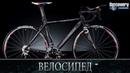 Велосипед - Из чего это сделано .Discovery channel