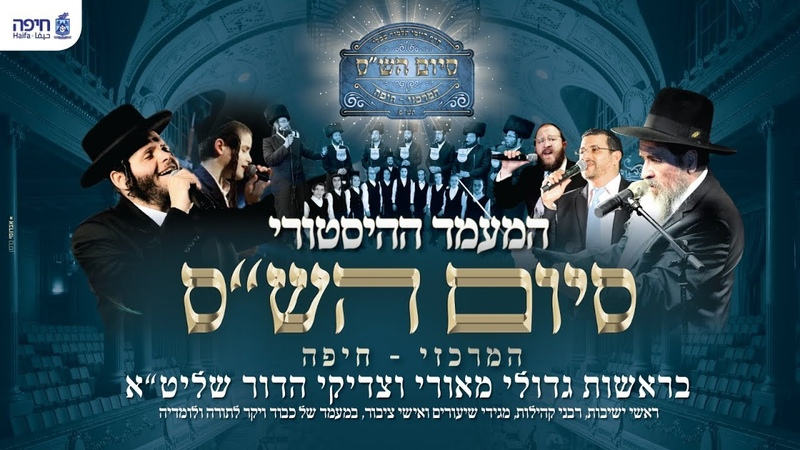 Watch LIVE: Siyum Hashas in Haifa שידור חי: המעמד ההיסטורי של סיום הש 1505