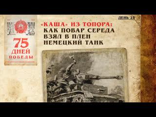 Каша из топора: Как повар Середа взял в плен немецкий танк