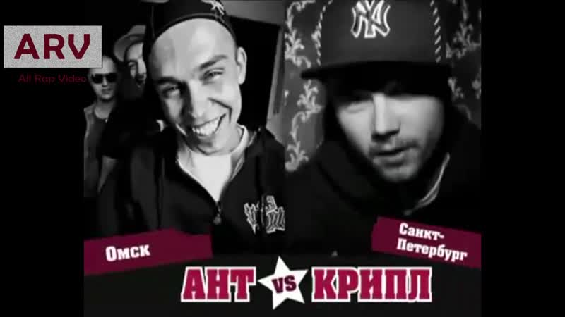Ант (25⁄17) и Крипл (Крип-А-Крип) битва за респект, на ARV (All Rap Video)