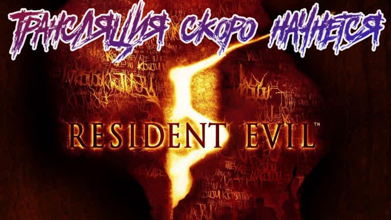 ►ПЕЩЕРЫ, TRICELL, UMBRELLA... ►Resident Evil 5. Прохождение игры на русском, часть 3. [Кооператив]