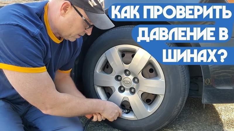 Как проверить давление в шинах Dad how do i на русском
