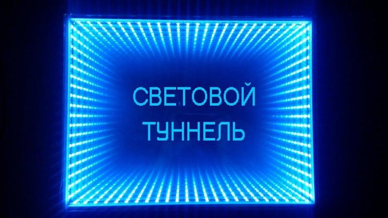 Световой туннель или зеркало с эффектом бесконечности Своими руками