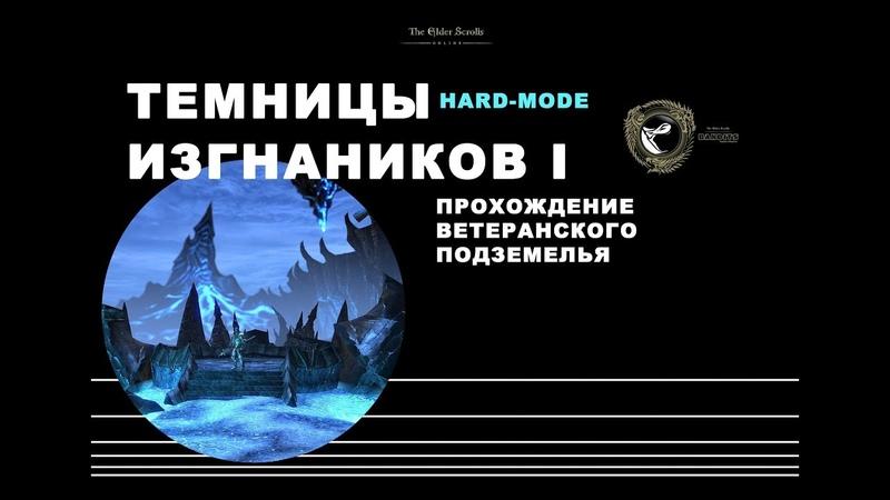 Темницы Изгнанников I прохождение ветеранского подземелья хард мод