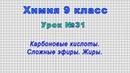 Химия 9 класс ( Карбоновые кислоты. Сложные эфиры. Жиры.)