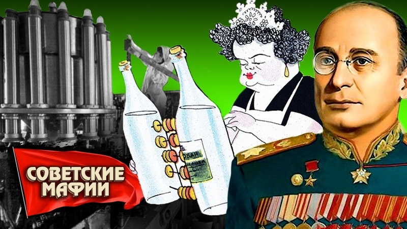 Короли сивухи Советские мафии Центральное телевидение