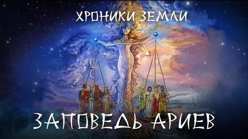 Хроники Земли Заповедь ариев. Серия 24. Сергей Козловский