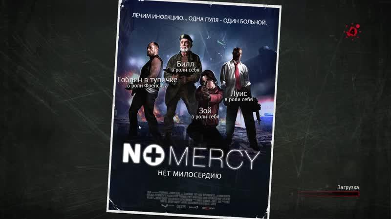 Left 4 Dead нет милосердию