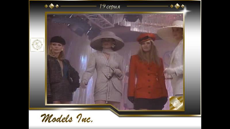 Models Inc 1x19 Bad Moon Rising Агентство моделей 19 серия