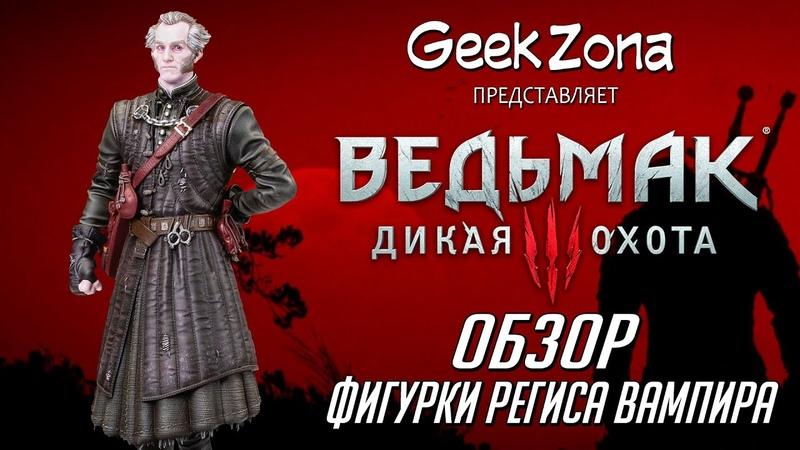 Обзор фигурки Региса Dark Horse Witcher 3 Regis Vampire