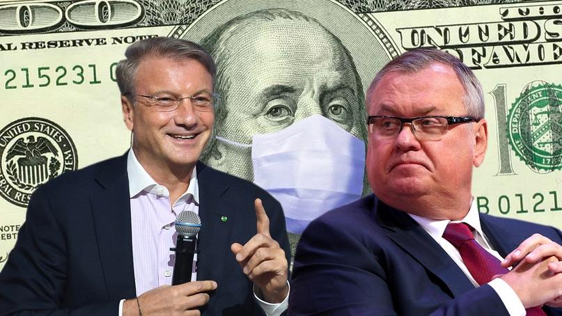 Греф и Костин требуют от правительства помогать банкам вместо промышленности и населения, изображение №1