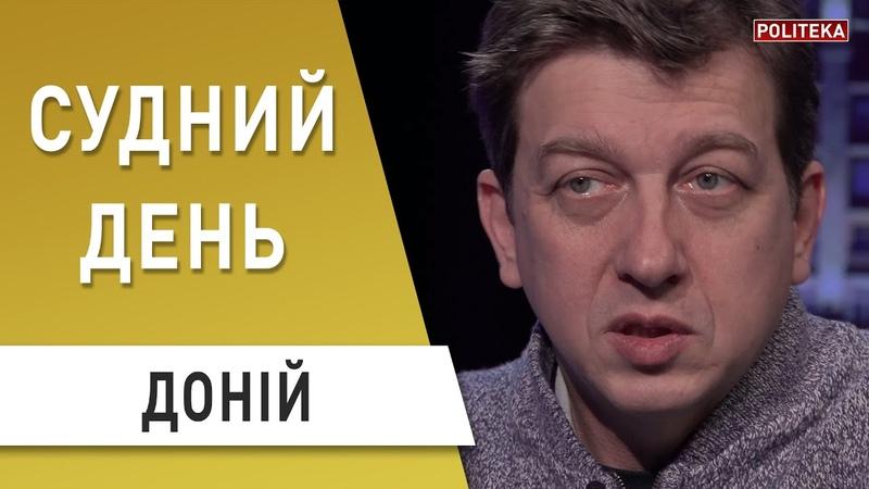 Стерненко - підозрюваний, Порошенко - свідок, що далі Доній Звіробій - агент впливу
