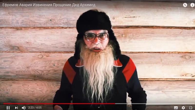 Михаил Ефремов неприкасаемый