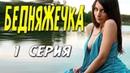 Бомбический фильм БЕДНЯЖЕЧКА 1 серия. Русские мелодрамы онлайн